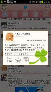 Screenshot_2014-08-31-23-30-18