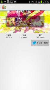 Screenshot_2014-08-31-23-39-24